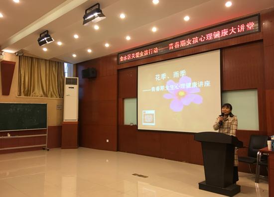 """郑州市国基路街道开展 """"关爱女孩行动""""活动"""