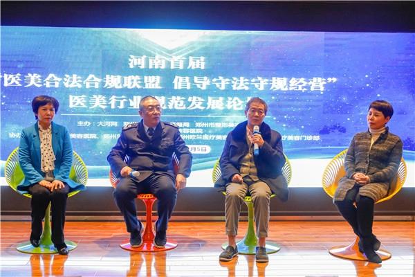 """河南首届""""医美合法合规联盟""""会议召开 57家医美机构宣誓诚信经营"""