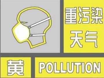 郑州今晚8点将启动重污染天气黄色预警!