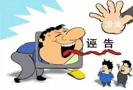 """河南建立澄清保护干部机制 诬告者纳入""""黑名单"""""""