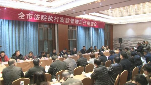 南阳市全市法院执行案款管理工作座谈会在新野县法院召开