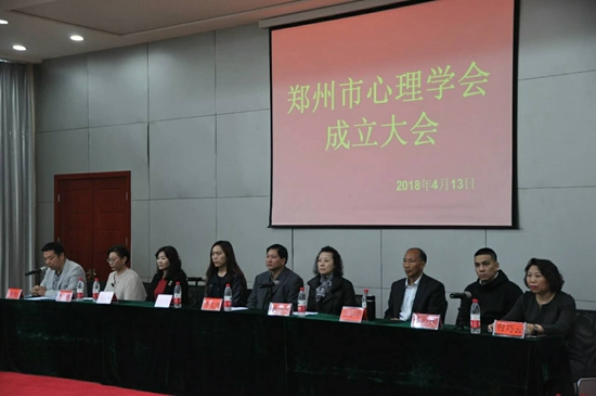 郑州市心理学会2018年工作年会预定12月20召开
