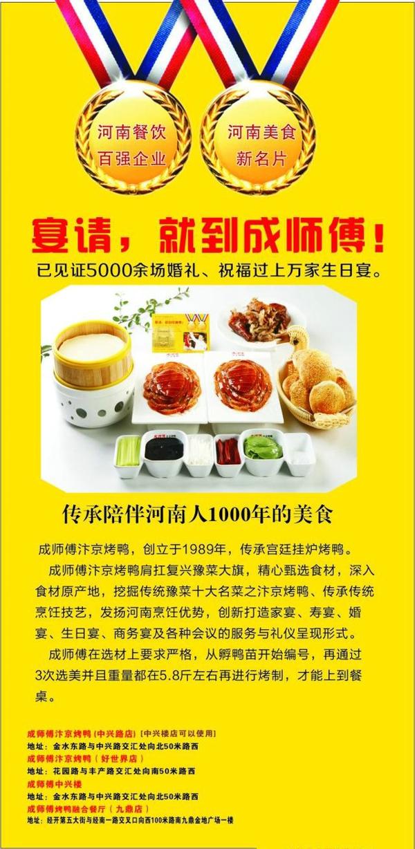 走完餐饮两万五千里长征 中国名菜成师傅汴京烤鸭全球首发5种吃法