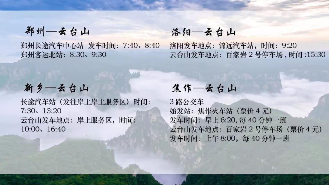 @所有人,即将结束的2018,来云台山享受一场说走就走的旅行