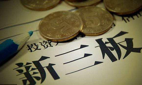 三部门:个人转让新三板非原始股免征个税