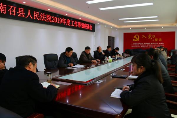 南召县法院召开2019年工作筹划座谈会