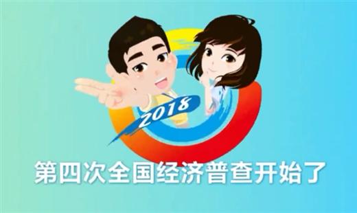 任务艰巨!河南省第四次全国经济普查宣传月启动