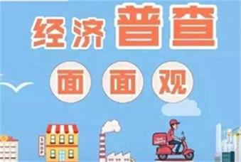 河南省第四次全国经济普查宣传月启动