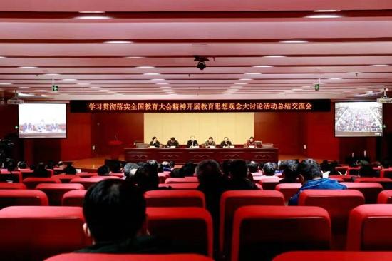 河南牧业经济学院召开新时代教育思想观念活动交流会