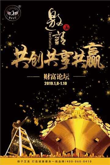 """杨子艾美""""共创、共享、共赢""""财富论坛即将开幕"""