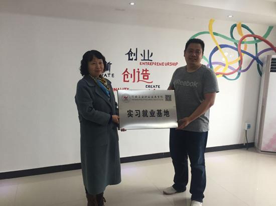 河南工业职业技术学院与方城创梦工场众创空间签署合作