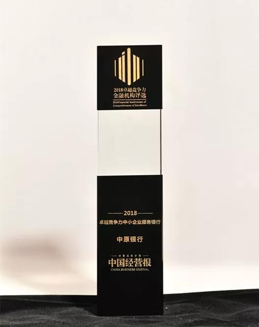 """中原银行荣膺""""2018卓越竞争力 中小企业服务银行"""""""
