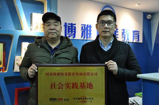 优势互补,资源共享!博雅柏菲教育与中华网河南教育达成战略合作!