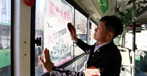 """郑州街头现""""国家公祭日""""主题公交车 愿逝者不朽"""
