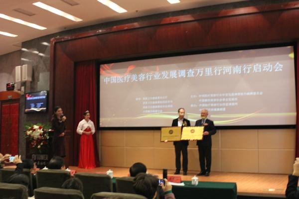 中国医疗美容行业发展调查万里行河南行启动会