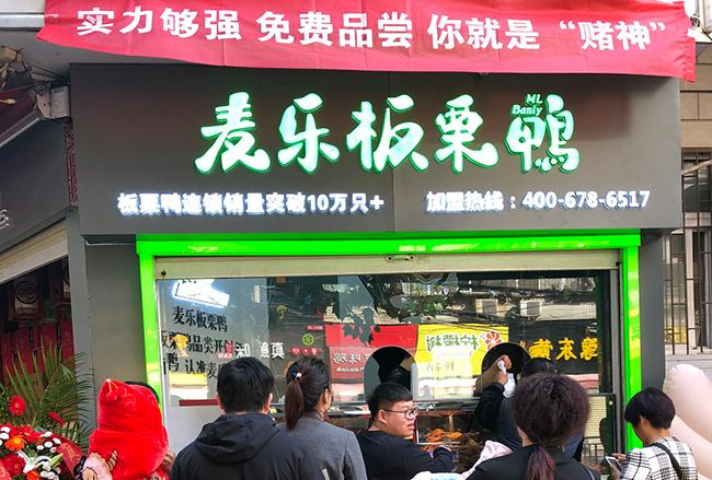 """【郑领袖】麦乐板栗鸭创始人马海龙:做一只有梦想的鸭子,""""冲鸭""""!"""