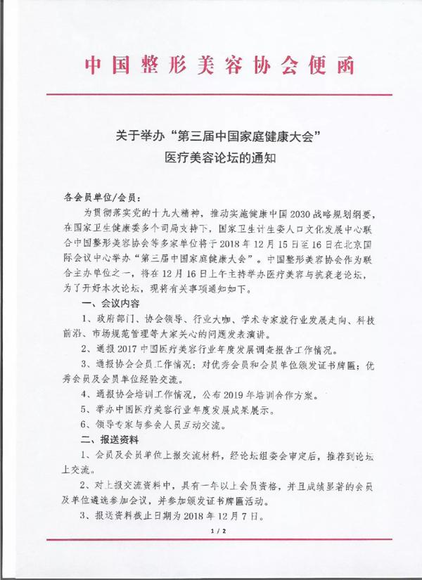 """关于举办""""第三届中国家庭健康大会"""" 医疗美容论坛的通知"""