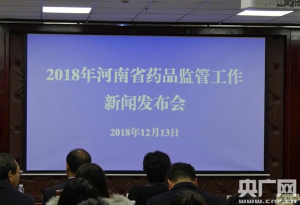 河南省药品监督管理局:加强药品监管工作 保障人民用药安全