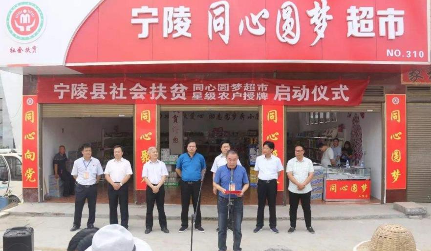 """宁陵""""同心圆梦超市""""被人民日报社《民生周刊》评为""""2018民生示范工程"""""""