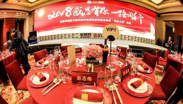 """共赴一场金融盛宴!国字宋河闪耀""""领航中国""""年度盛典"""