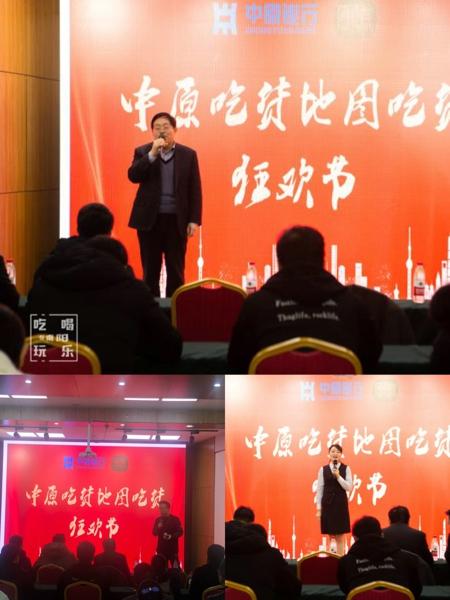 中原银行南阳分行成功举办第一届中原吃货地图吃货狂欢节启动会