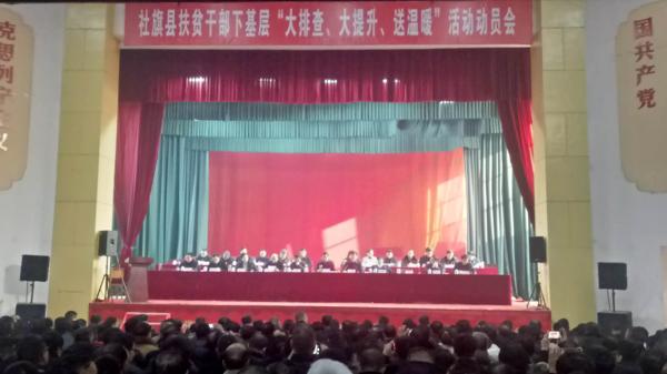 """社旗县召开扶贫干部下基层""""大排查、大提升、送温暖""""活动动员会"""