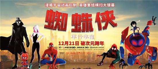"""""""年度最佳动画"""" 《蜘蛛侠:平行宇宙》 12月21日将在中国内地上映"""