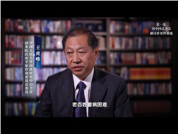 致敬伟大改革|对话40年,讲述身边的健康故事(第一集)— 用中国式办法解决世界性难题
