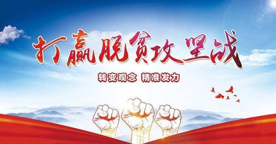 """河南省首次评出""""全省脱贫攻坚奖"""" 57人榜上有名"""