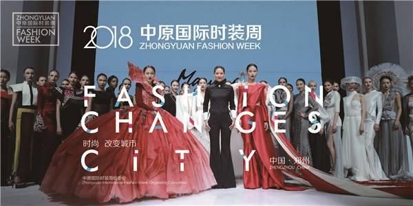 中原国际时装周与炎黄文化控股正式展开战略合作