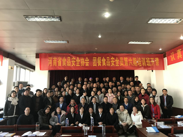河南省食品安全协会团餐食品安全员培训班圆满落幕