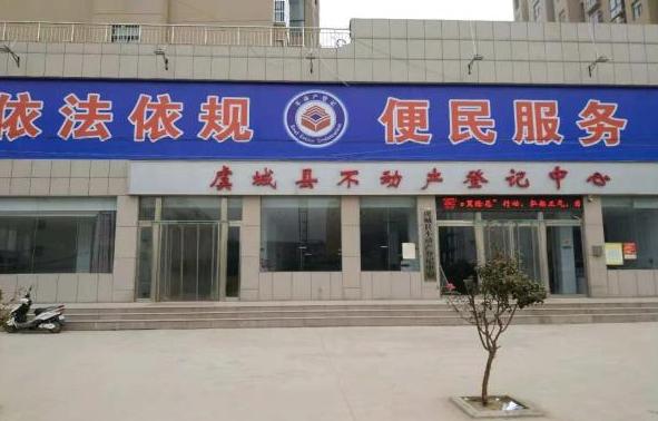 虞城县国土资源局不动产登记中心简介