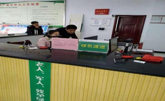 虞城县国土资源局不动产登记中心
