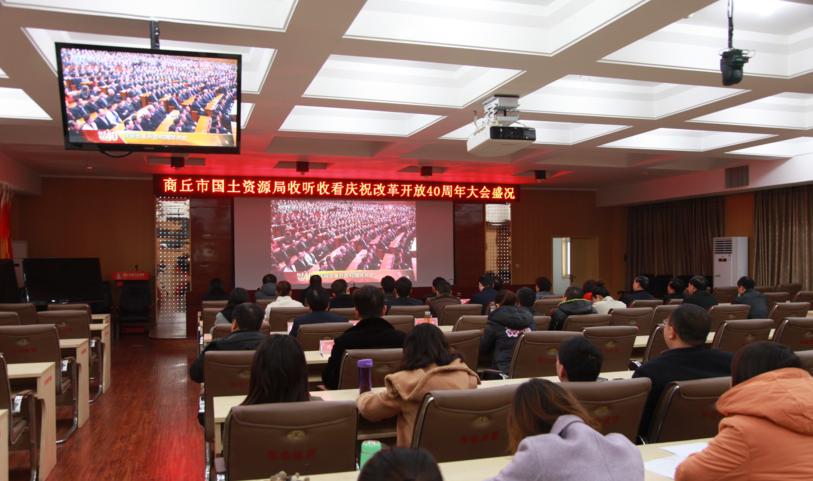 商丘市国土资源局 组织收听收看庆祝改革开放40周年大会直播