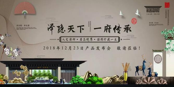 金玉满堂,一府传承——12月23日恒坤·金御府产品发布会,敬请莅临!
