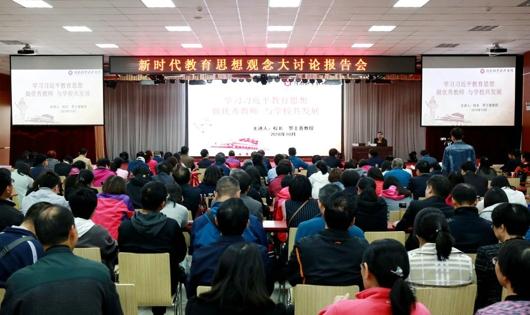 党建引航启新局 ——来自河南牧业经济学院的报道之一