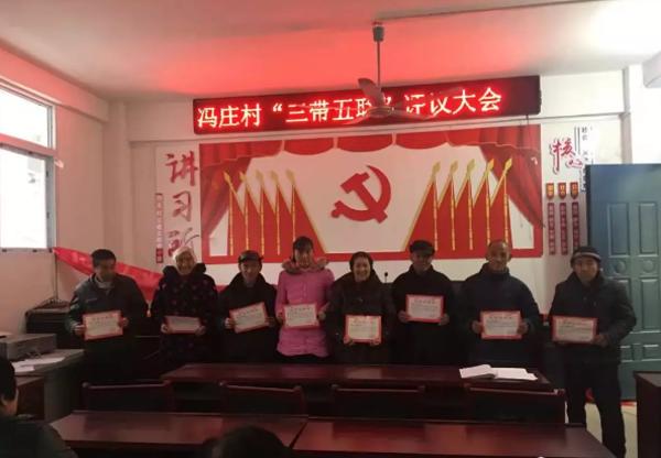 """内乡县板场乡积极开展""""三带五联奔小康""""活动"""