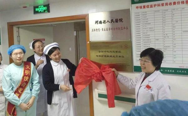 南阳市第一人民医院成为全国呼吸与危重症专科护理联盟成员单位