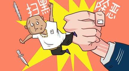 """开设赌场、非法拘禁 郑州航空港区""""大哥""""落网"""