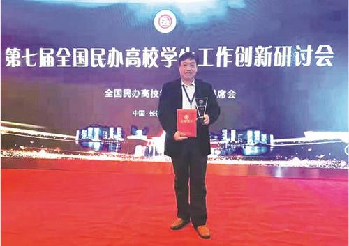 南阳职业学院第七届全国民办高校学生工作荣获二等奖