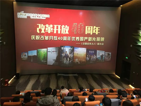 """奥斯卡院线""""庆祝改革开放40周年优秀国产新片推介会""""在郑举办"""