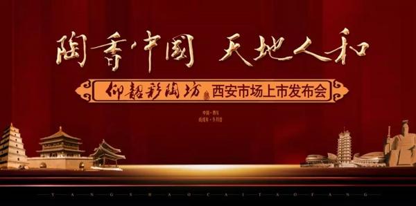 跨越7000年的文明对话 12月26日仰韶彩陶坊酒沉醉西安!