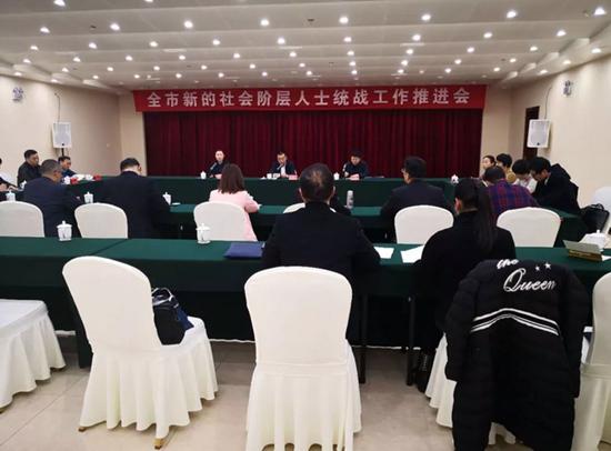 郑州市召开新的社会阶层人士统战工作推进会