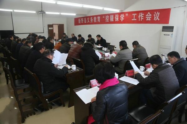 """新野县召开义务教育""""控辍保学""""工作会议"""