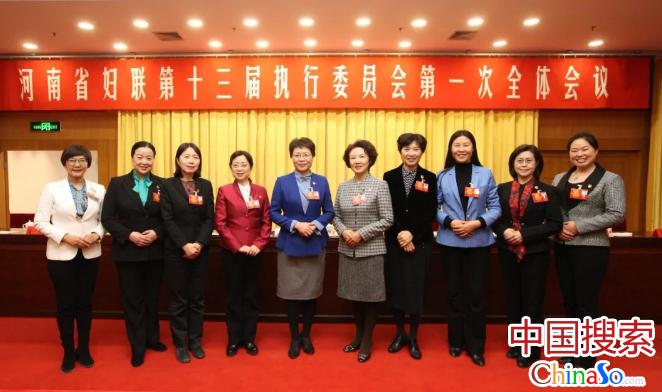 郜秀菊同志当选为河南省妇联第十三届主席