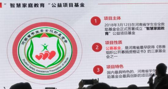 2018中国智慧家庭教育首届高峰论坛将于12月27日在郑州举行
