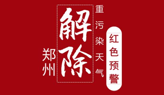 郑州解除重污染天气预警 实施不利气象条件临时管控