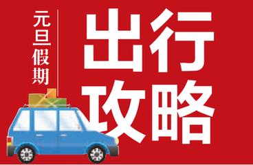 郑州交警发布元旦假期安全出行提示 不妨参考下