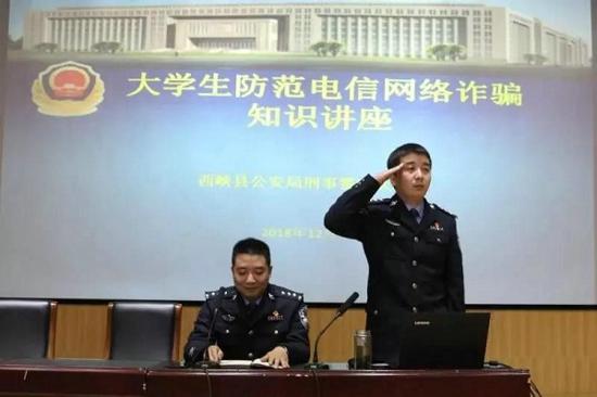 南阳职业学院举行打击防范电信网络诈骗安全知识讲座