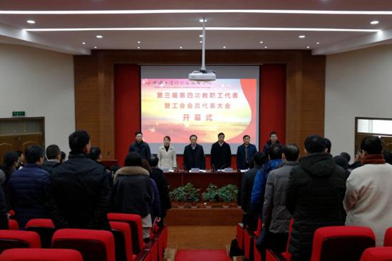 中原工学院信息商务学院 召开第三届第四次教职工代表暨工会会员代表大会